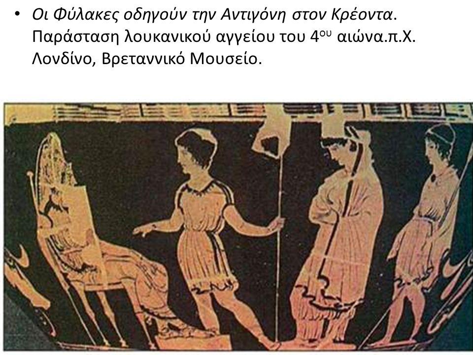 Οι Φύλακες οδηγούν την Αντιγόνη στον Κρέοντα. Παράσταση λουκανικού αγγείου του 4 ου αιώνα.π.Χ. Λονδίνο, Βρεταννικό Μουσείο.
