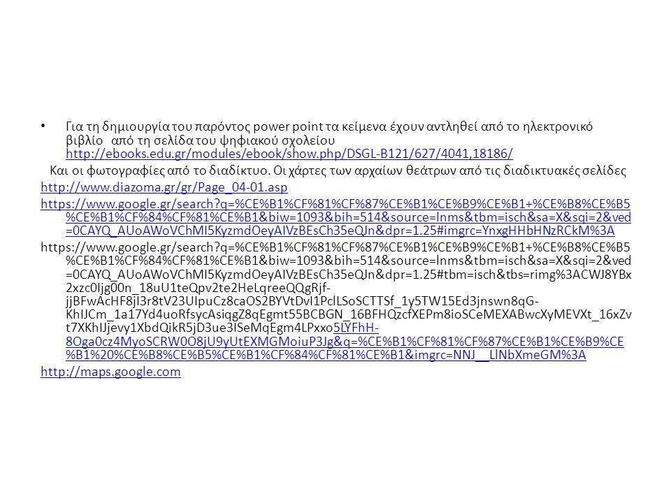 Για τη δημιουργία του παρόντος power point τα κείμενα έχουν αντληθεί από το ηλεκτρονικό βιβλίο από τη σελίδα του ψηφιακού σχολείου http://ebooks.edu.g