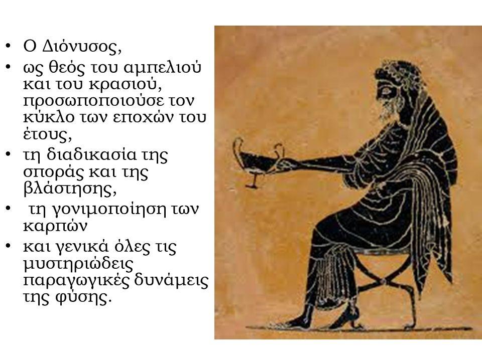 Ο Διόνυσος, ως θεός του αμπελιού και του κρασιού, προσωποποιούσε τον κύκλο των εποχών του έτους, τη διαδικασία της σποράς και της βλάστησης, τη γονιμο