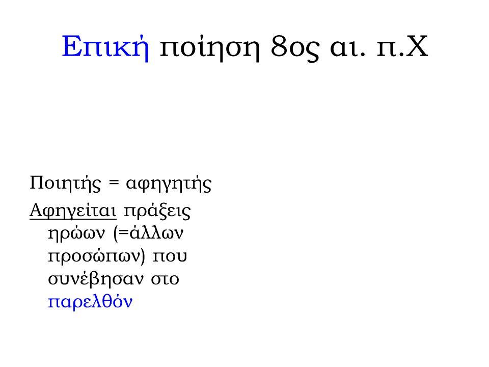 Ηρωικό έπος Όμηρος (Ιλιάδα, Οδύσσεια) Διδακτικό έπος Ησίοδος (Θεογονία, Έργα και Ημέραι)
