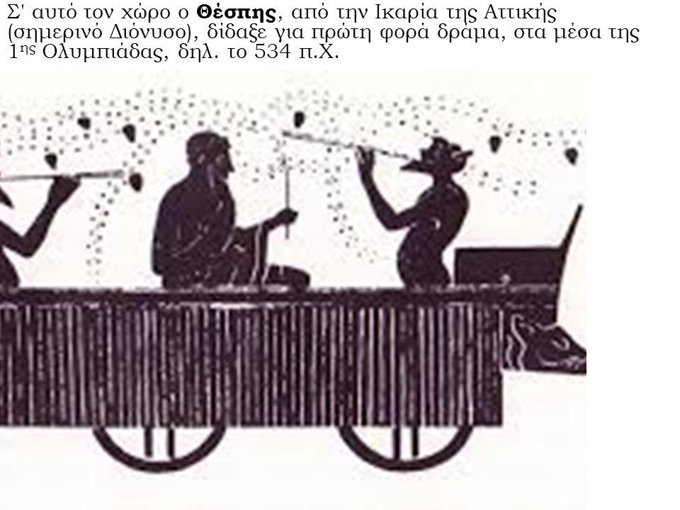 Σ' αυτό τον χώρο ο Θέσπης, από την Ικαρία της Αττικής (σημερινό Διόνυσο), δίδαξε για πρώτη φορά δράμα, στα μέσα της 1 ης Ολυμπιάδας, δηλ. το 534 π.Χ.