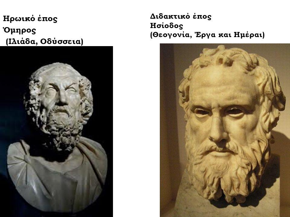 λυρική ποίηση 7ος – 6ος αι..π.Χ.