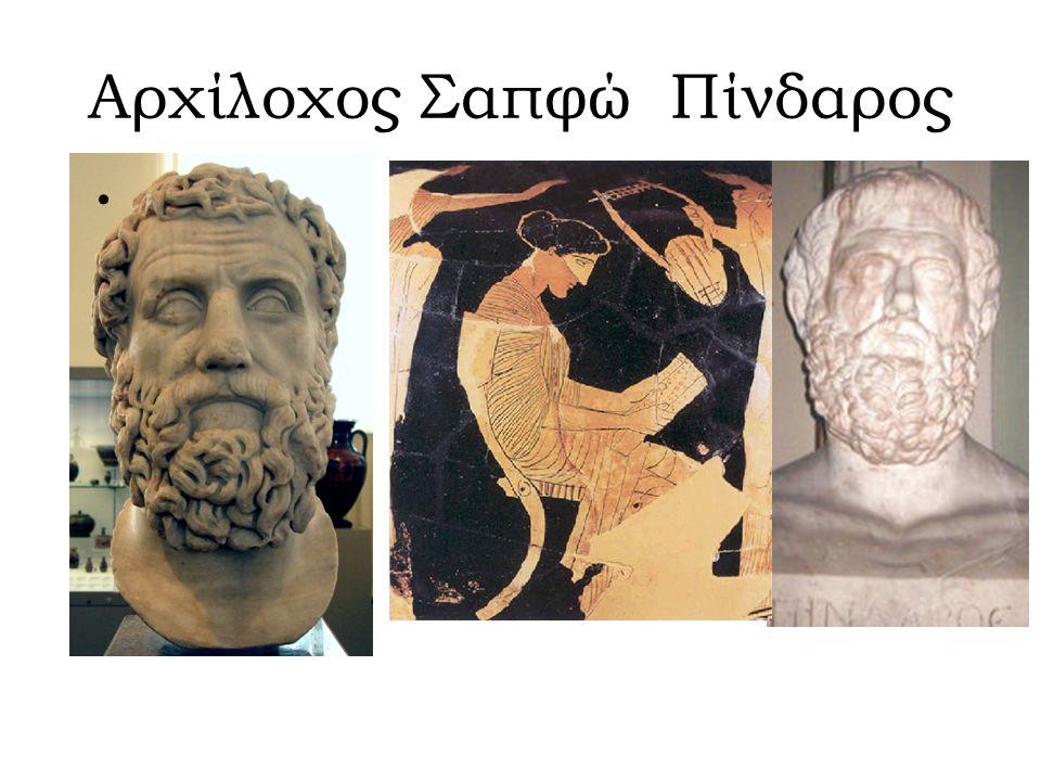 Φαντάζονταν ακόμα τον θεό να κυκλοφορεί ανάμεσα στους ανθρώπους, μαζί και με τους τραγόποδες ακολούθους του, τους Σατύρους, έκσταση