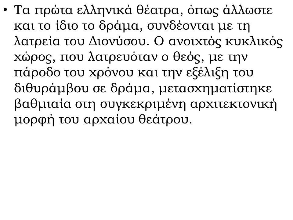 Τα πρώτα ελληνικά θέατρα, όπως άλλωστε και το ίδιο το δράμα, συνδέονται με τη λατρεία του Διονύσου. Ο ανοιχτός κυκλικός χώρος, που λατρευόταν ο θεός,