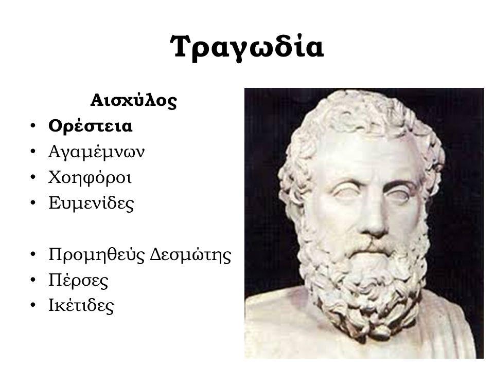 Κατά τον Αριστοτέλη, ο Σοφοκλής, βάζοντας στο κέντρο του τραγικού του κόσμου τον άνθρωπο, παριστάνει τους ήρωές του όπως πρέπει να είναι, οἵους δεῖ εἶναι, δηλαδή εξιδανικευμένους, σύμφωνα με την ηθική και αισθητική δεοντολογία, ώστε ο θεατής να αναγνωρίζει σ αυτούς τις δικές του αρετές και τα δικά του πάθη.