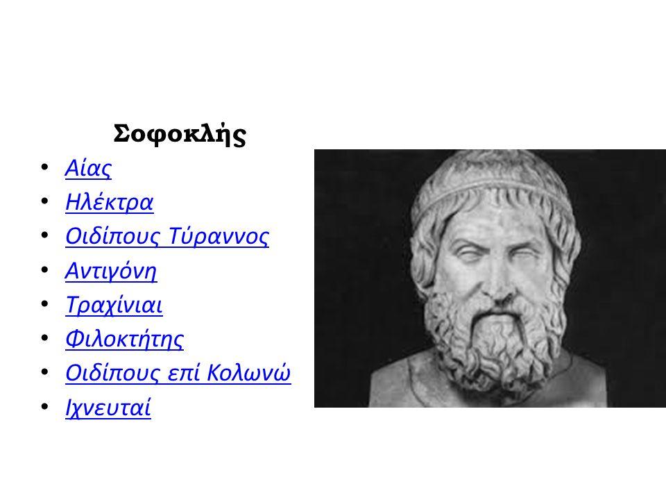 Ο Σοφοκλής, μένοντας πιστός στο πνεύμα της τραγωδίας, την οδήγησε στη μεγαλύτερη δυνατή τελειότητα.