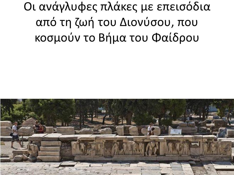 Οι ανάγλυφες πλάκες με επεισόδια από τη ζωή του Διονύσου, που κοσμούν το Βήμα του Φαίδρου