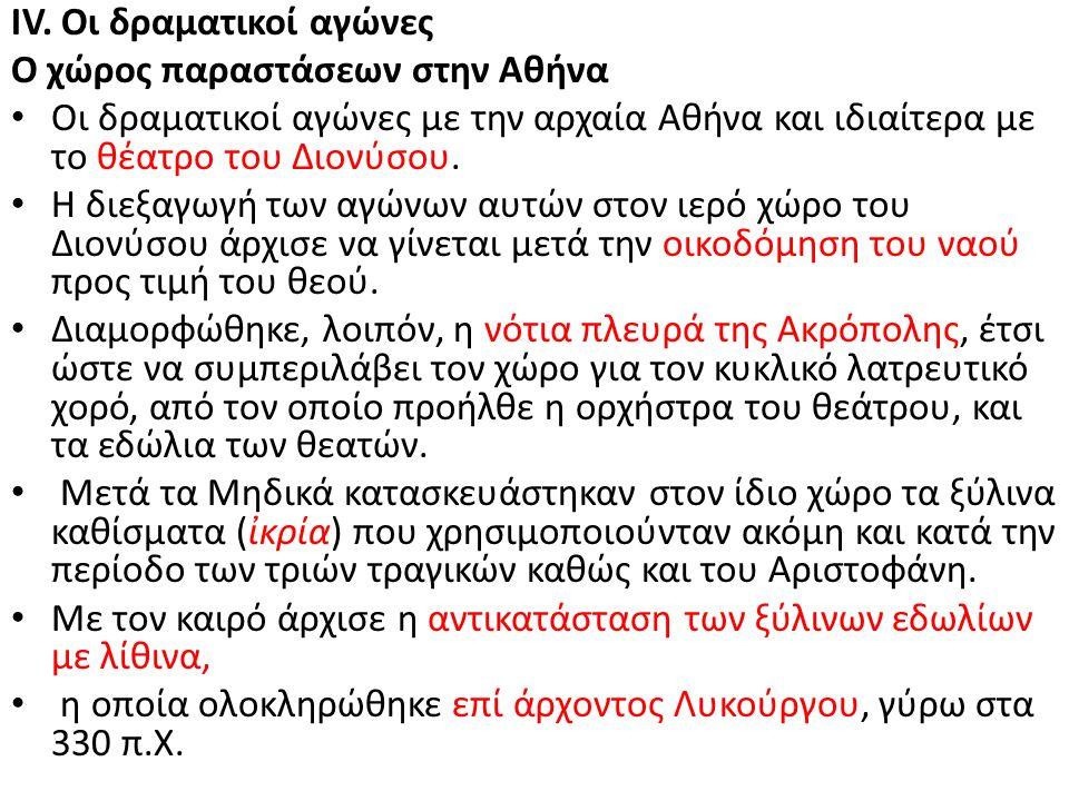 IV. Οι δραματικοί αγώνες Ο χώρος παραστάσεων στην Αθήνα Οι δραματικοί αγώνες με την αρχαία Αθήνα και ιδιαίτερα με το θέατρο του Διονύσου. Η διεξαγωγή