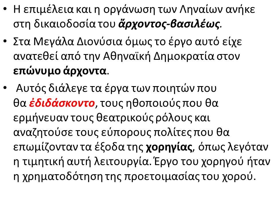 Η επιμέλεια και η οργάνωση των Ληναίων ανήκε στη δικαιοδοσία του ἄρχοντος-βασιλέως. Στα Μεγάλα Διονύσια όμως το έργο αυτό είχε ανατεθεί από την Αθηναϊ