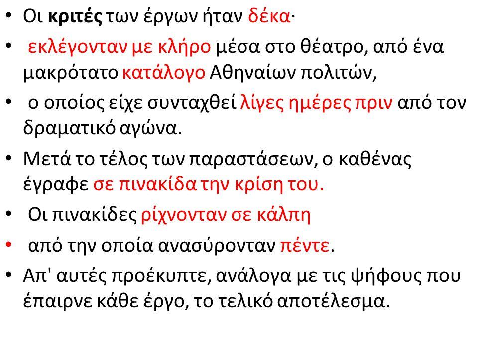 Οι κριτές των έργων ήταν δέκα· εκλέγονταν με κλήρο μέσα στο θέατρο, από ένα μακρότατο κατάλογο Αθηναίων πολιτών, ο οποίος είχε συνταχθεί λίγες ημέρες
