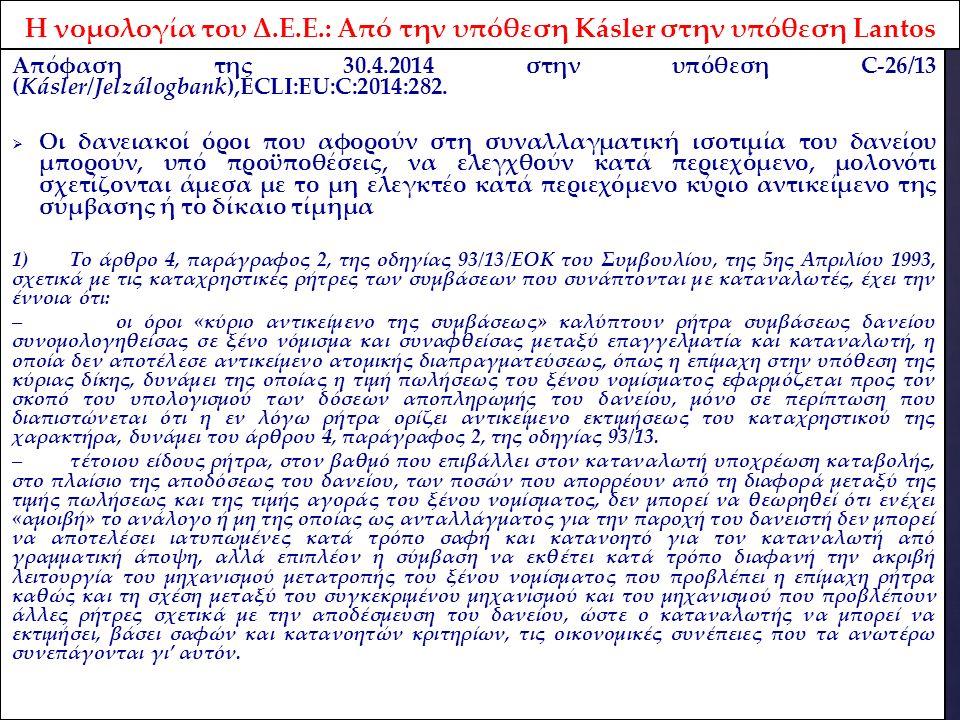 Απόφαση της 30.4.2014 στην υπόθεση C-26/13 (Kásler/Jelzálogbank),ECLI:EU:C:2014:282.