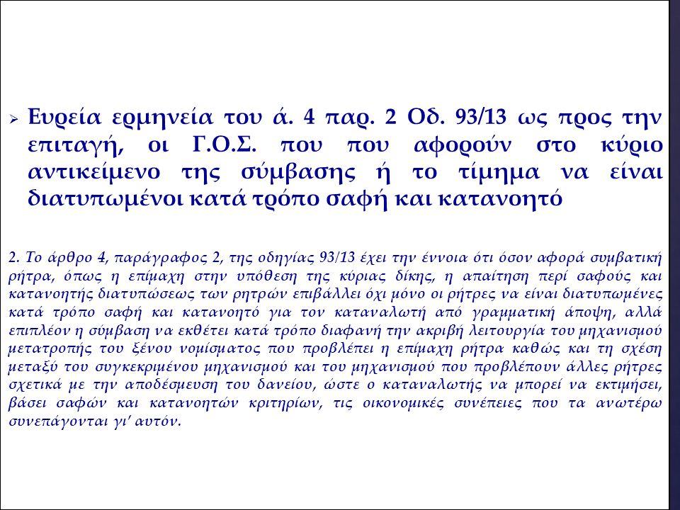   Ευρεία ερμηνεία του ά.4 παρ. 2 Οδ. 93/13 ως προς την επιταγή, οι Γ.Ο.Σ.