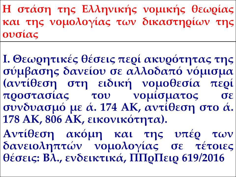 Ι. Θεωρητικές θέσεις περί ακυρότητας της σύμβασης δανείου σε αλλοδαπό νόμισμα (αντίθεση στη ειδική νομοθεσία περί προστασίας του νομίσματος σε συνδυασ