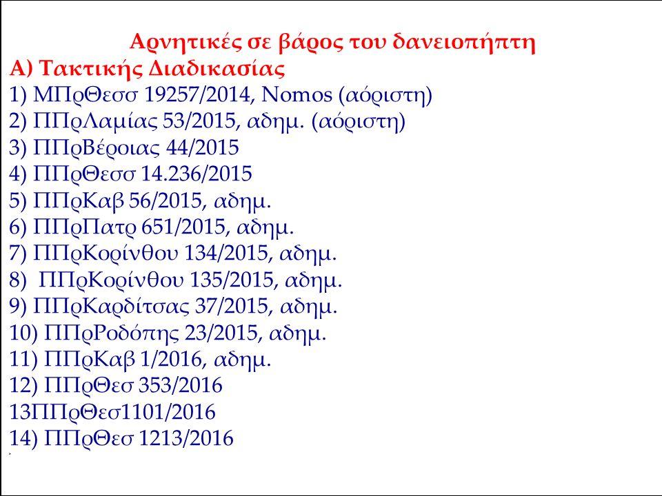 Αρνητικές σε βάρος του δανειοπήπτη Α) Τακτικής Διαδικασίας 1) ΜΠρΘεσσ 19257/2014, Nomos (αόριστη) 2) ΠΠρΛαμίας 53/2015, αδημ.