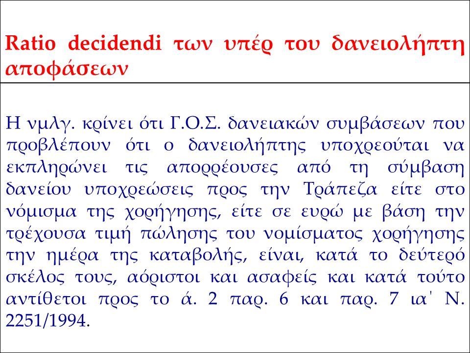 Ratio decidendi των υπέρ του δανειολήπτη αποφάσεων Η νμλγ.