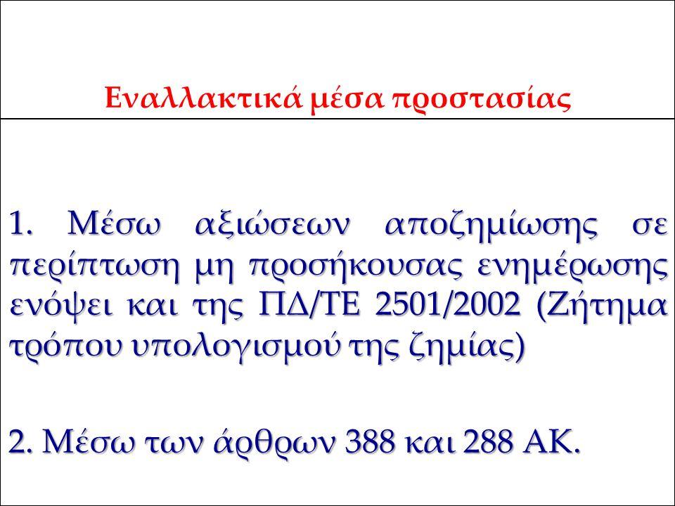 1. Μέσω αξιώσεων αποζημίωσης σε περίπτωση μη προσήκουσας ενημέρωσης ενόψει και της ΠΔ/ΤΕ 2501/2002 (Ζήτημα τρόπου υπολογισμού της ζημίας) 2. Μέσω των