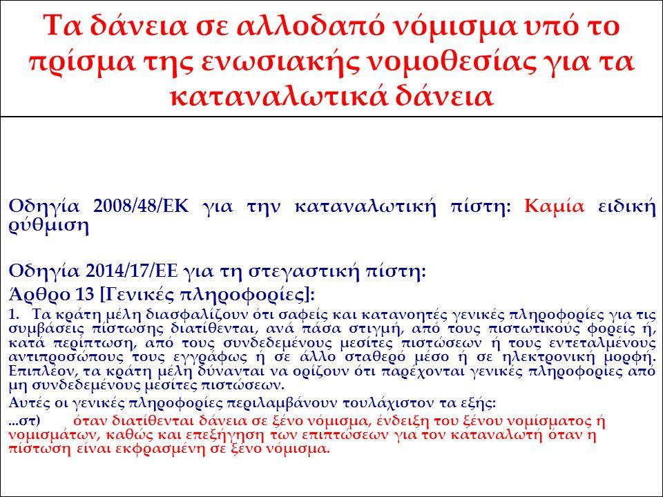 Οδηγία 2008/48/ΕΚ για την καταναλωτική πίστη: Καμία ειδική ρύθμιση Οδηγία 2014/17/ΕΕ για τη στεγαστική πίστη: Άρθρο 13 [Γενικές πληροφορίες]: 1.