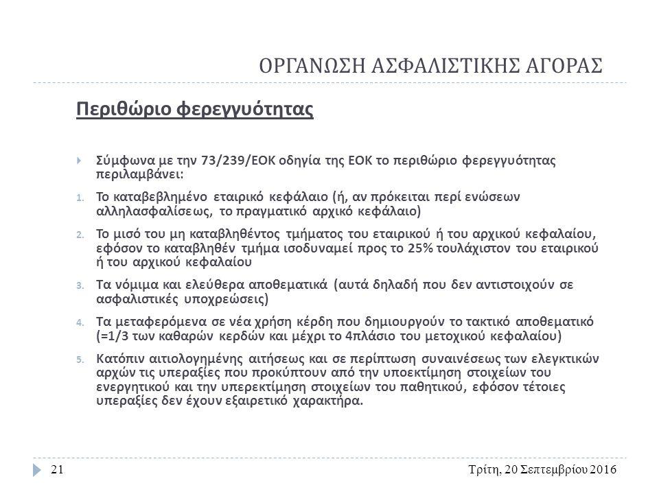 ΟΡΓΑΝΩΣΗ ΑΣΦΑΛΙΣΤΙΚΗΣ ΑΓΟΡΑΣ Τρίτη, 20 Σεπτεμβρίου 201621 Περιθώριο φερεγγυότητας  Σύμφωνα με την 73/239/ ΕΟΚ οδηγία της ΕΟΚ το περιθώριο φερεγγυότητας περιλαμβάνει : 1.