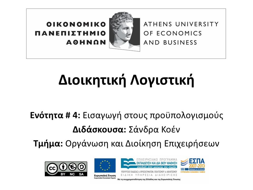 Διοικητική Λογιστική Ενότητα # 4: Εισαγωγή στους προϋπολογισμούς Διδάσκουσα: Σάνδρα Κοέν Τμήμα: Οργάνωση και Διοίκηση Επιχειρήσεων