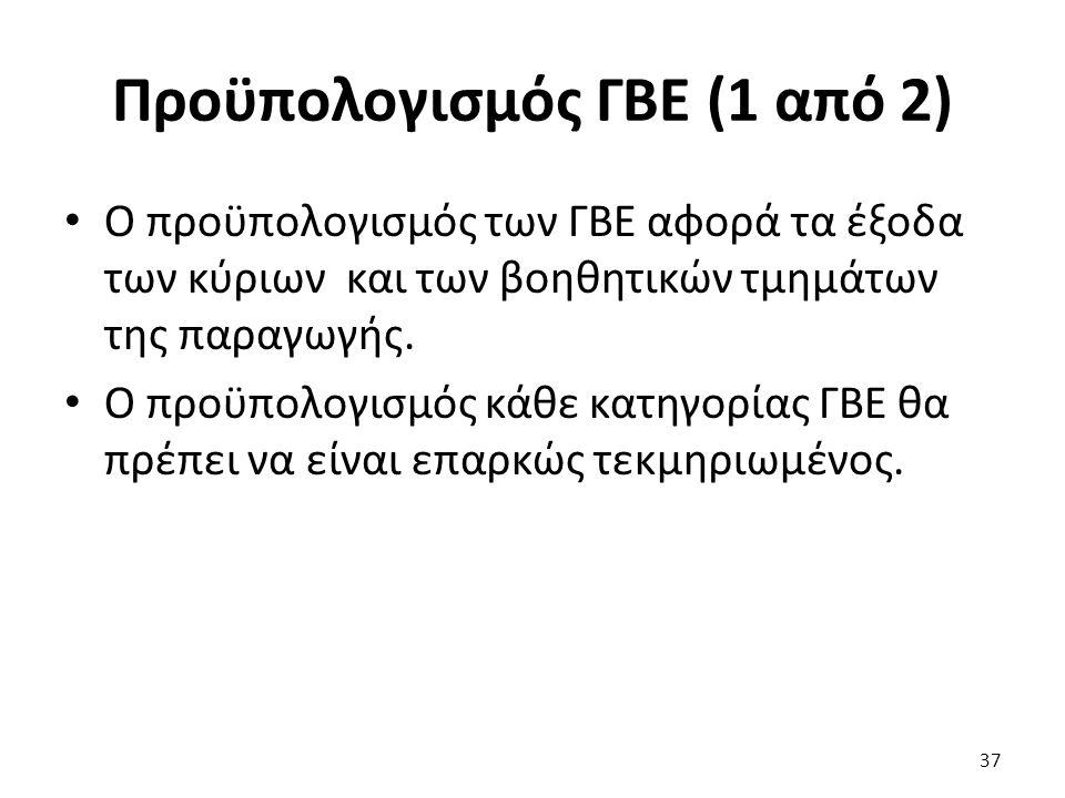 Προϋπολογισμός ΓΒΕ (1 από 2) Ο προϋπολογισμός των ΓΒΕ αφορά τα έξοδα των κύριων και των βοηθητικών τμημάτων της παραγωγής.