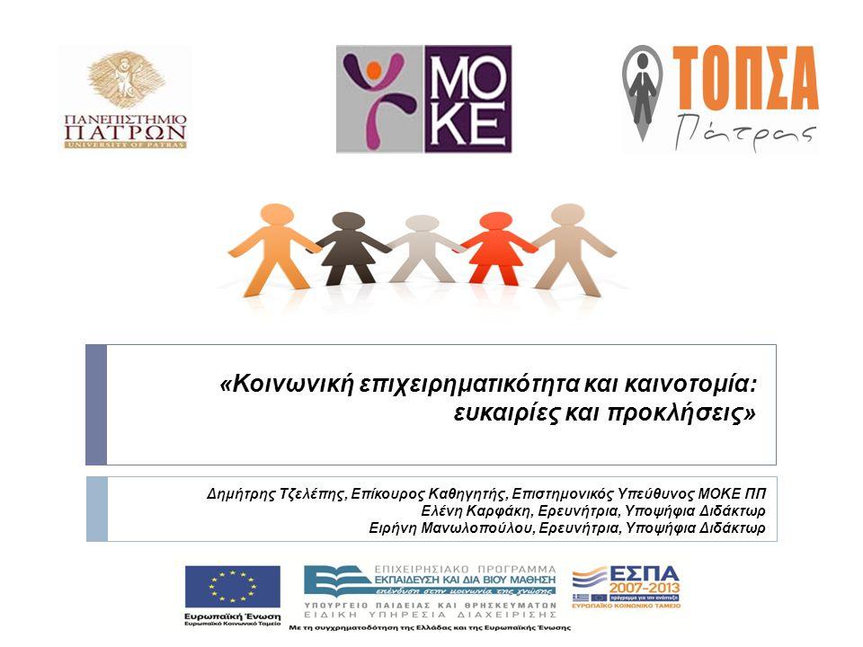 Αναγνώριση ευκαιριών για κοινωνική καινοτομία Προϋπόθεση κοινωνικής καινοτομίας  ο κοινωνικός προβληματισμός Αναζήτηση ευκαιριών  μέσω της ανάλυσης του εξωτερικού επιχειρηματικού περιβάλλοντος Πηγή έμπνευσης για κοινωνική καινοτομία  η μελέτη καλών πρακτικών από την Ελλάδα και το εξωτερικό