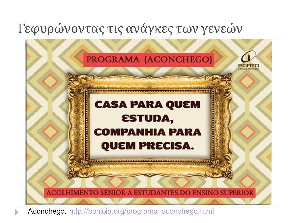 Γεφυρώνοντας τις ανάγκες των γενεών Aconchego: http://bonjoia.org/programa_aconchego.htmlhttp://bonjoia.org/programa_aconchego.html
