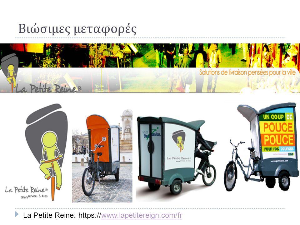 Βιώσιμες μεταφορές La Petite Reine: https://www.lapetitereign.com/frwww.lapetitereign.com/fr