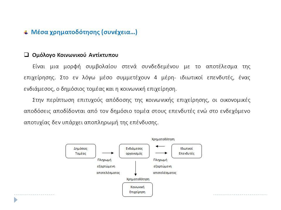 Μέσα χρηματοδότησης (συνέχεια…)  Ομόλογο Κοινωνικού Αντίκτυπου Είναι μια μορφή συμβολαίου στενά συνδεδεμένου με το αποτέλεσμα της επιχείρησης.