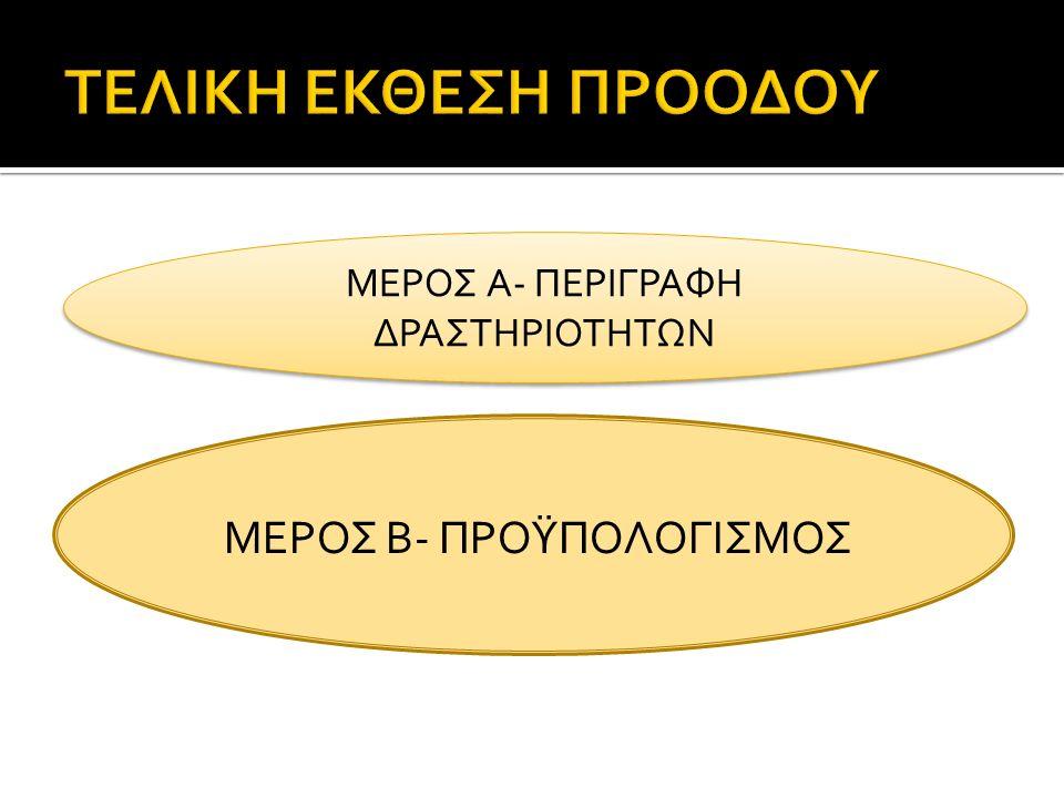 ΜΕΡΟΣ Α- ΠΕΡΙΓΡΑΦΗ ΔΡΑΣΤΗΡΙΟΤΗΤΩΝ ΜΕΡΟΣ Β- ΠΡΟΫΠΟΛΟΓΙΣΜΟΣ