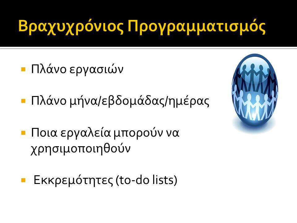  Πλάνο εργασιών  Πλάνο μήνα/εβδομάδας/ημέρας  Ποια εργαλεία μπορούν να χρησιμοποιηθούν  Εκκρεμότητες (to-do lists)
