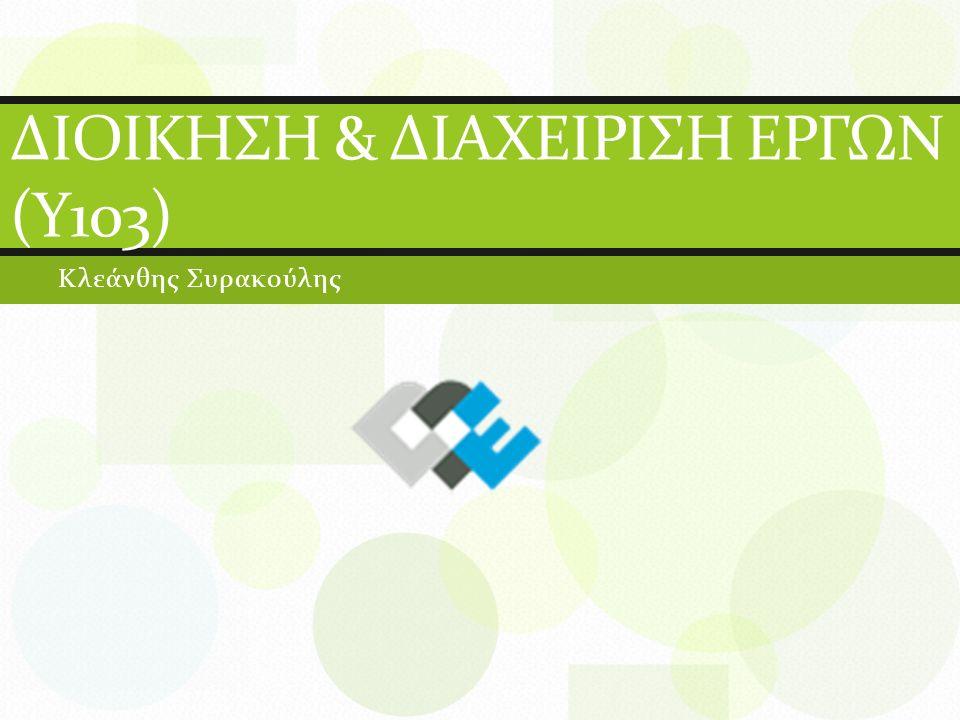 Κλεάνθης Συρακούλης ΔΙΟΙΚΗΣΗ & ΔΙΑΧΕΙΡΙΣΗ ΕΡΓΩΝ (Υ103)