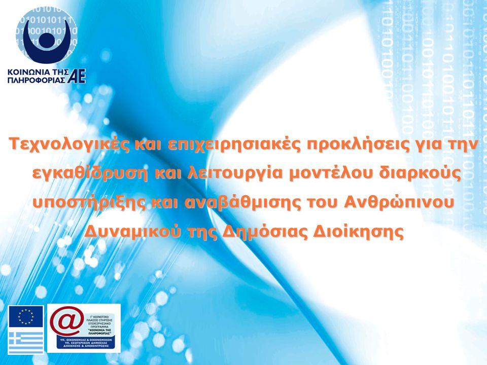 παρουσίαση των βασικών δεικτών διαχρονικά Η δραστηριότητα της ΚτΠ Α.Ε.