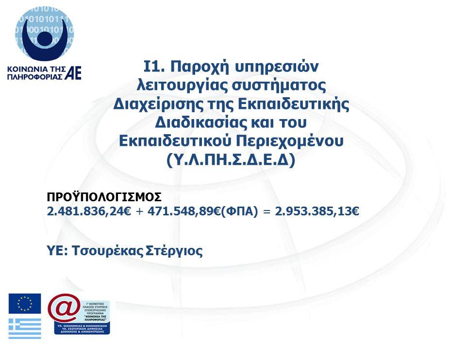 ΠΡΟΫΠΟΛΟΓΙΣΜΟΣ 2.481.836,24€ + 471.548,89€(ΦΠΑ) = 2.953.385,13€ ΥΕ: Τσουρέκας Στέργιος Ι1.