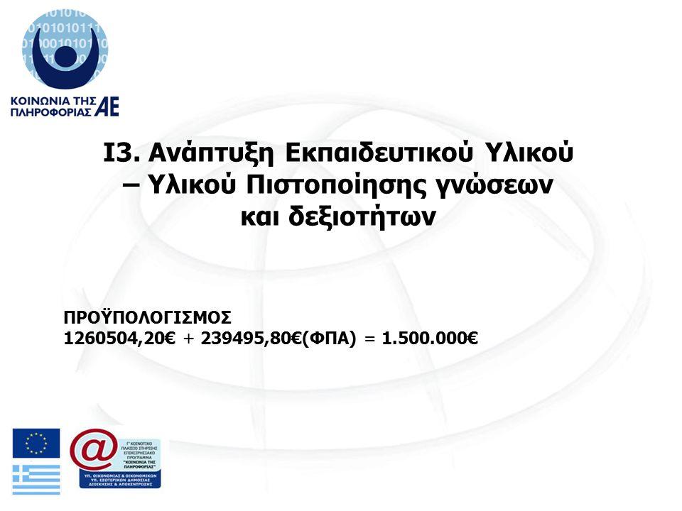 ΠΡΟΫΠΟΛΟΓΙΣΜΟΣ 1260504,20€ + 239495,80€(ΦΠΑ) = 1.500.000€ Ι3.