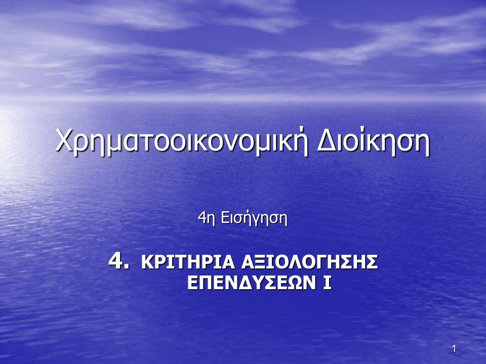 1 Χρηματοοικονομική Διοίκηση 4η Εισήγηση 4. ΚΡΙΤΗΡΙΑ ΑΞΙΟΛΟΓΗΣΗΣ ΕΠΕΝΔΥΣΕΩΝ I