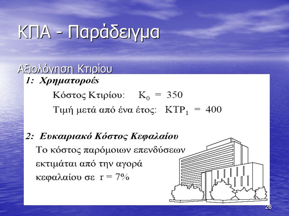26 ΚΠΑ - Παράδειγμα Αξιολόγηση Κτιρίου