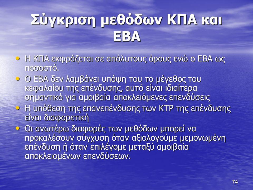 74 Σύγκριση μεθόδων ΚΠΑ και ΕΒΑ Η ΚΠΑ εκφράζεται σε απόλυτους όρους ενώ ο ΕΒΑ ως ποσοστό.