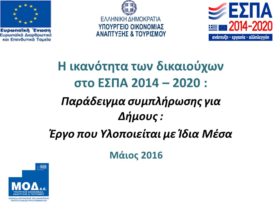 Μάιος 2016 Η ικανότητα των δικαιούχων στο ΕΣΠΑ 2014 – 2020 : Παράδειγμα συμπλήρωσης για Δήμους : Έργο που Υλοποιείται με Ίδια Μέσα