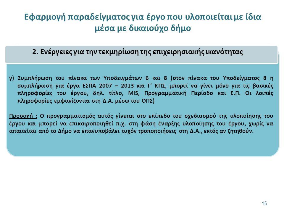Εφαρμογή παραδείγματος για έργο που υλοποιείται με ίδια μέσα με δικαιούχο δήμο 16 2.