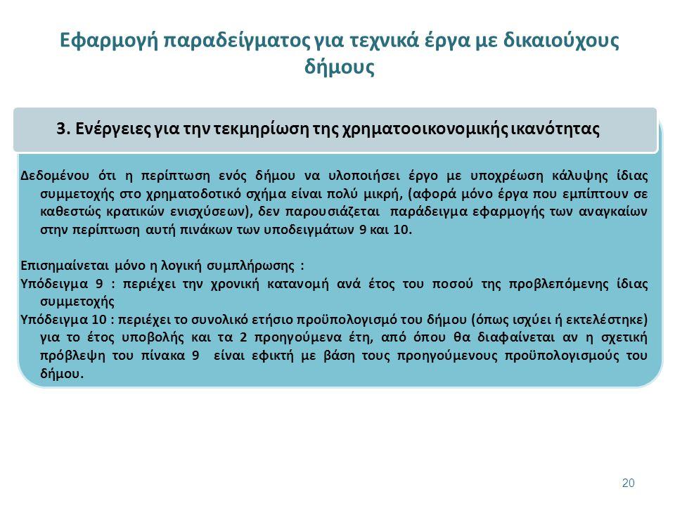 Εφαρμογή παραδείγματος για τεχνικά έργα με δικαιούχους δήμους 20 3.