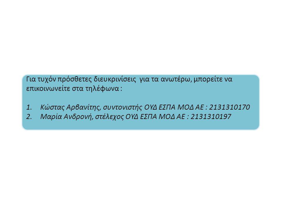 Για τυχόν πρόσθετες διευκρινίσεις για τα ανωτέρω, μπορείτε να επικοινωνείτε στα τηλέφωνα : 1.Κώστας Αρβανίτης, συντονιστής ΟΥΔ ΕΣΠΑ ΜΟΔ ΑΕ : 2131310170 2.Μαρία Ανδρονή, στέλεχος ΟΥΔ ΕΣΠΑ ΜΟΔ ΑΕ : 2131310197