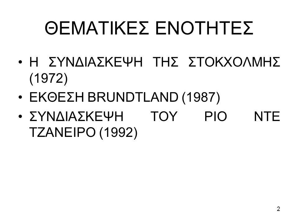 ΘΕΜΑΤΙΚΕΣ ΕΝΟΤΗΤΕΣ Η ΣΥΝΔΙΑΣΚΕΨΗ ΤΗΣ ΣΤΟΚΧΟΛΜΗΣ (1972) ΕΚΘΕΣΗ BRUNDTLAND (1987) ΣΥΝΔΙΑΣΚΕΨΗ ΤΟΥ ΡΙΟ ΝΤΕ ΤΖΑΝΕΙΡΟ (1992) 2