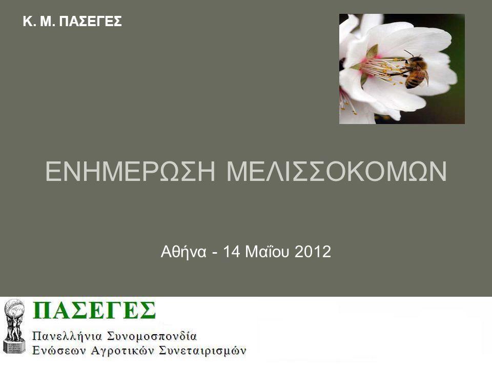Κατάσταση σχετικά με την αγορά μελιού Κ.Μ.ΠΑΣΕΓΕΣ - Μάιος 2012 Παγκόσμια παραγωγή μελιού ΧώρεςΠαραγωγή μελιού (τόνοι) Κίνα398.000 Ε.Ε204.000 Τουρκία 81.000 ΗΠΑ80.000 Ουκρανία71.000 Αργεντινή59.000 Μεξικό56.000 Λοιπές χώρες 592.000 Σύνολο1.541.000 Παραγωγή μελιού Ε.Ε.- 27 Κ.Μ.