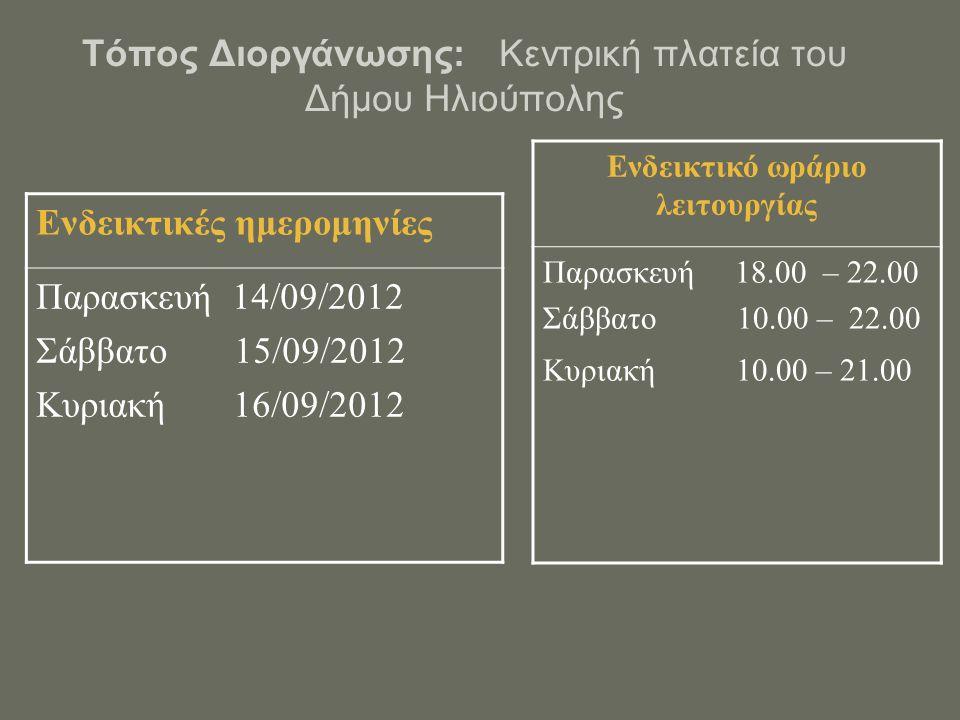 Τόπος Διοργάνωσης: Κεντρική πλατεία του Δήμου Ηλιούπολης Ενδεικτικές ημερομηνίες Παρασκευή 14/09/2012 Σάββατο 15/09/2012 Κυριακή 16/09/2012 Ενδεικτικό ωράριο λειτουργίας Παρασκευή 18.00 – 22.00 Σάββατο 10.00 – 22.00 Κυριακή 10.00 – 21.00