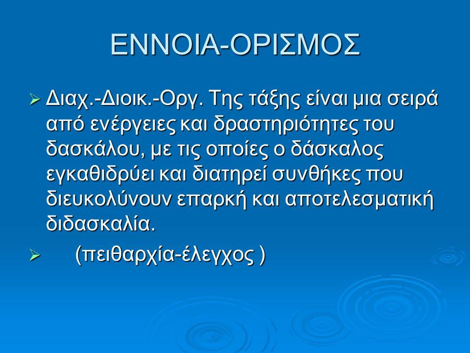 ΕΝΝΟΙΑ-ΟΡΙΣΜΟΣ  Διαχ.-Διοικ.-Οργ.