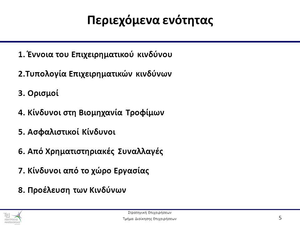 Στρατηγική Επιχειρήσεων Τμήμα Διοίκησης Επιχειρήσεων 5 1. Έννοια του Επιχειρηματικού κινδύνου 2.Τυπολογία Επιχειρηματικών κινδύνων 3. Ορισμοί 4. Κίνδυ
