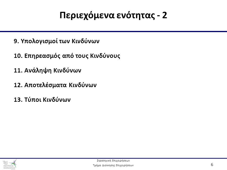 Στρατηγική Επιχειρήσεων Τμήμα Διοίκησης Επιχειρήσεων 6 9. Υπολογισμοί των Κινδύνων 10. Επηρεασμός από τους Κινδύνους 11. Ανάληψη Κινδύνων 12. Αποτελέσ