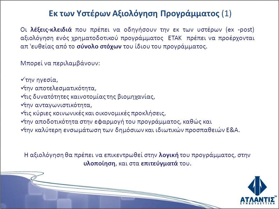 Εκ των Υστέρων Αξιολόγηση Προγράμματος (1) Οι λέξεις-κλειδιά που πρέπει να οδηγήσουν την εκ των υστέρων (ex -post) αξιολόγηση ενός χρηματοδοτικού προγράμματος ΕΤΑΚ πρέπει να προέρχονται απ ευθείας από το σύνολο στόχων του ίδιου του προγράμματος.