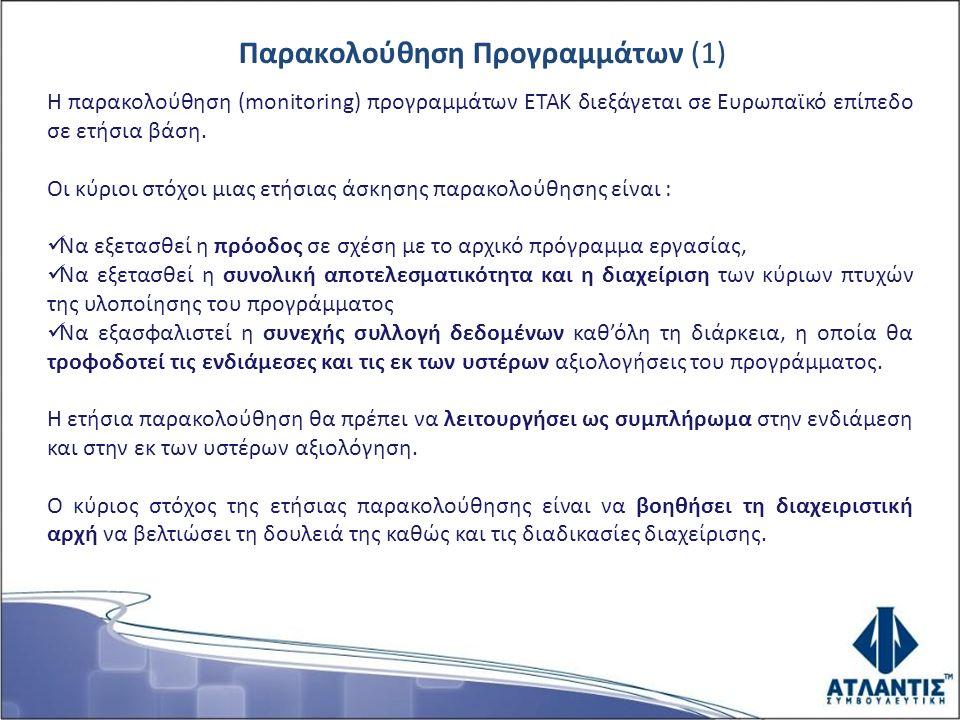 Παρακολούθηση Προγραμμάτων (1) Η παρακολούθηση (monitoring) προγραμμάτων ΕΤΑΚ διεξάγεται σε Ευρωπαϊκό επίπεδο σε ετήσια βάση.