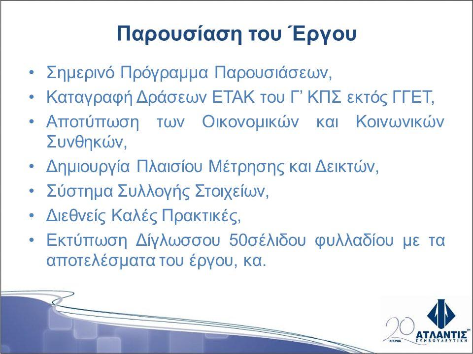 Σύστημα Συλλογής Στοιχείων – Βασικά στοιχεία (2) Αξιολόγηση Επιπτώσεων Οι αξιολογητές πρέπει να επικεντρώνονται : στα αποτελέσματα (βραχυπρόθεσμα), στις ενδιάμεσες επιπτώσεις (μεσοπρόθεσμα), και στις ευρύτερες επιπτώσεις (μακροπρόθεσμα) του προγράμματος.